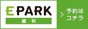 EPARK歯科 予約はコチラ